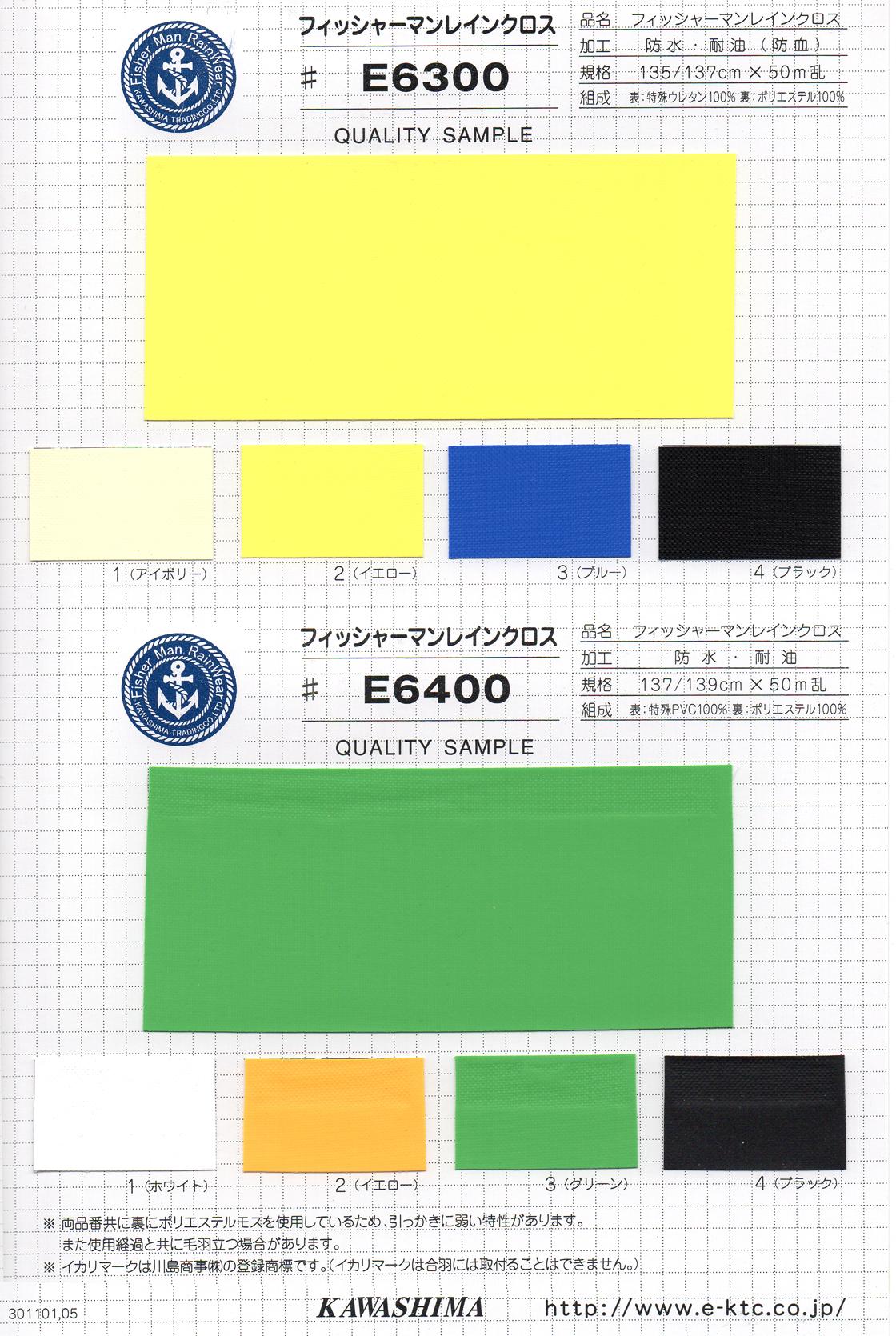 フィッシャーマンレインクロス #E6300 / #E6400【フィッシャーマンレインクロス】