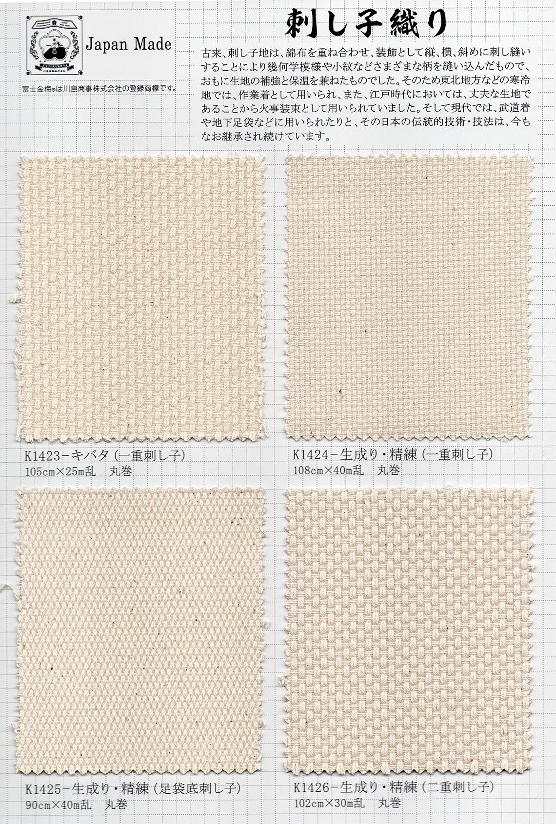 刺し子織り ~ SASHIKO-ORI ~【綿帆布】