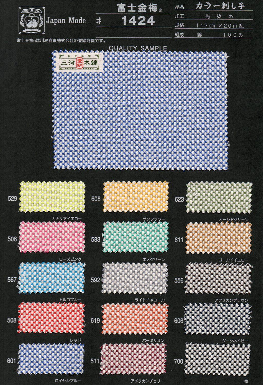 富士金梅#1424【カラー刺し子】