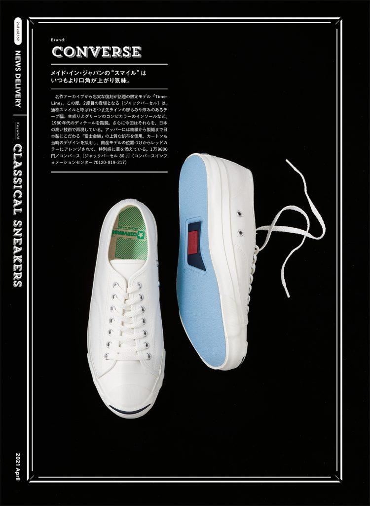 ファッション誌「2nd 2021年4月号」に弊社の帆布「富士金梅」を使用した商品が掲載されました